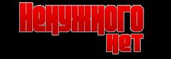 Веломагазин и товары для рыбалки в Саранске | Ненужного.нет